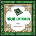 Al-Quraan Bangla icon