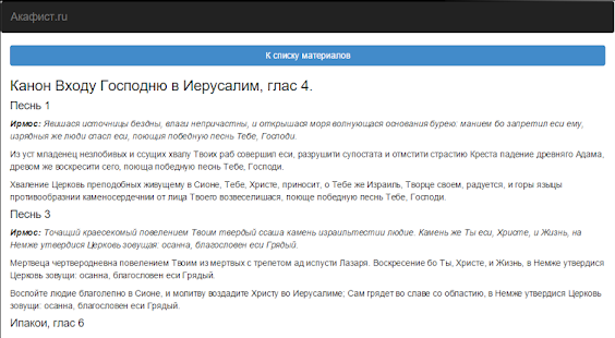 Акафист.ru- screenshot thumbnail