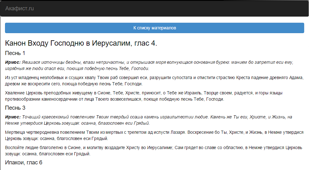 Акафист.ru- screenshot