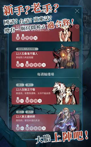 天黑請閉眼-官方狼人殺繁體版 screenshot 21