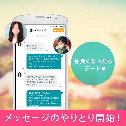 feliz -恋活・婚活・出会いアプリ-マッチングアプリ- screenshot 3