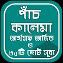 পাঁচ কালেমা ও ৩০ টি ছোট সূরা বাংলা - Five Kalima icon