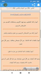 Download ادعية واذكار المسلم For PC Windows and Mac apk screenshot 16