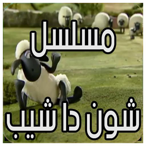 شون دا شيب الحلقة 1 بدون نت