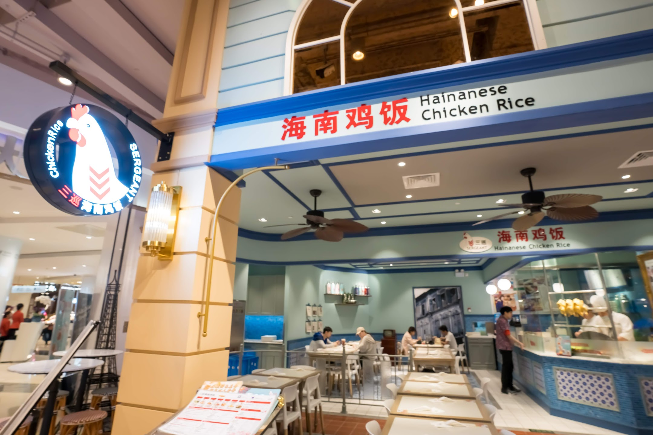 Shanghai tower Food Republic(大食代) 三巡海南鶏飯(Sergent Hainanese Chicken Rice)1