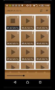 رنّات تركية بدون أنترنت screenshot 4