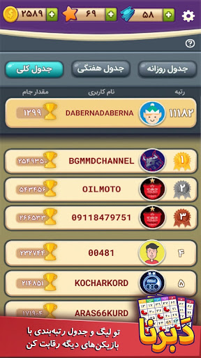 Daberna Online u062fu0628u0631u0646u0627 (u0622u0646u0644u0627u06ccu0646) filehippodl screenshot 15