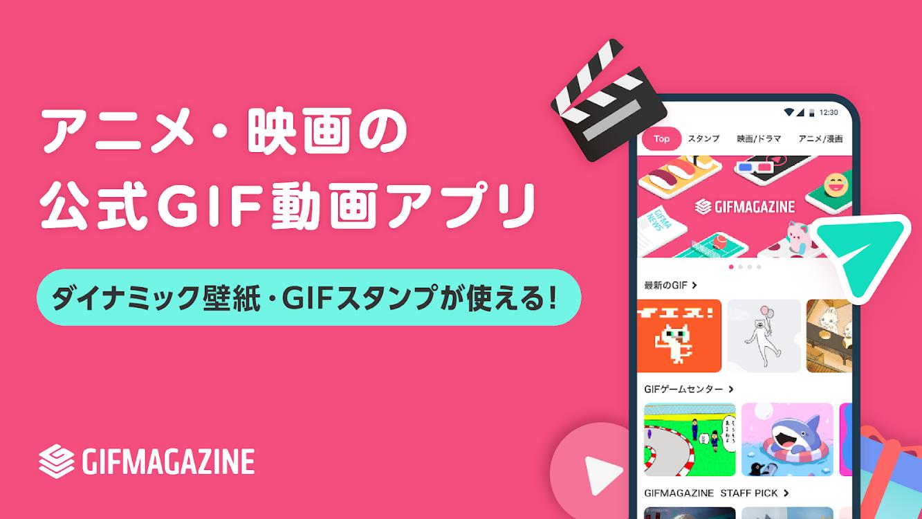 Gifmagazine ダイナミック壁紙 スタンプ Gifゲーム Gif動画 ライブ壁紙 Android Apps Appagg