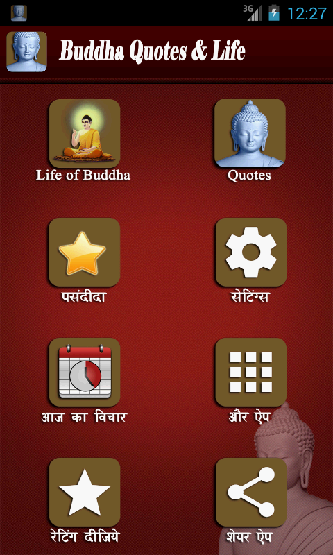 Buddha Quotes In Hindi Screenshot