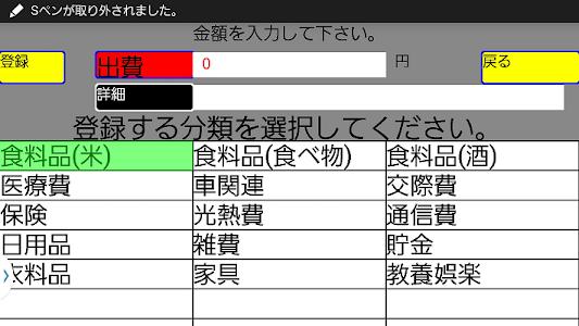 家計簿 screenshot 3