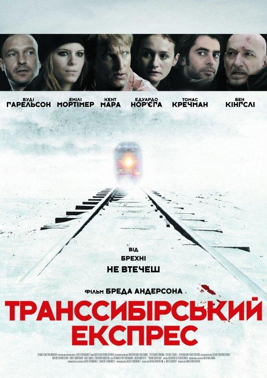 Transsiberian 2008