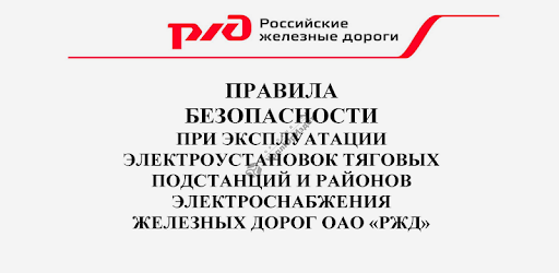 """Safety rules for the operation of electrical and ECHE ECHS JSC """"Russian Railways""""."""