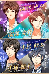 禁断の恋2~政略結婚の果てに~ ◆無料恋愛ゲーム screenshot 1