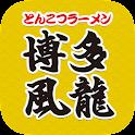 Tonkotsu Ramen HAKATAFURYU icon