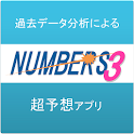 ナンバーズ3を完全分析!番号予想アプリ icon