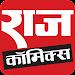 Raj Comics (Hindi Comic) icon