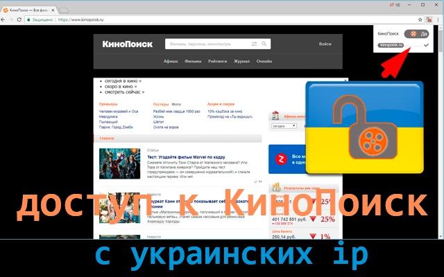 Bypass kinopoisk.ru lock for Ukraine