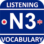 JRadio JLPT N3 Vocabulary
