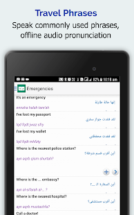 Arabic Dictionary 📖 English - عربى Translator- screenshot thumbnail