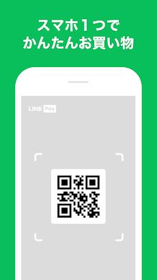 LINE Pay - 割引クーポンがお得なスマホ決済アプリのおすすめ画像2