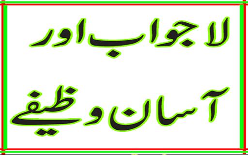 La Jawab Wazeefaye
