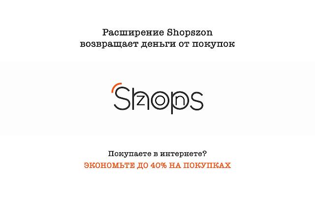 Shopszon