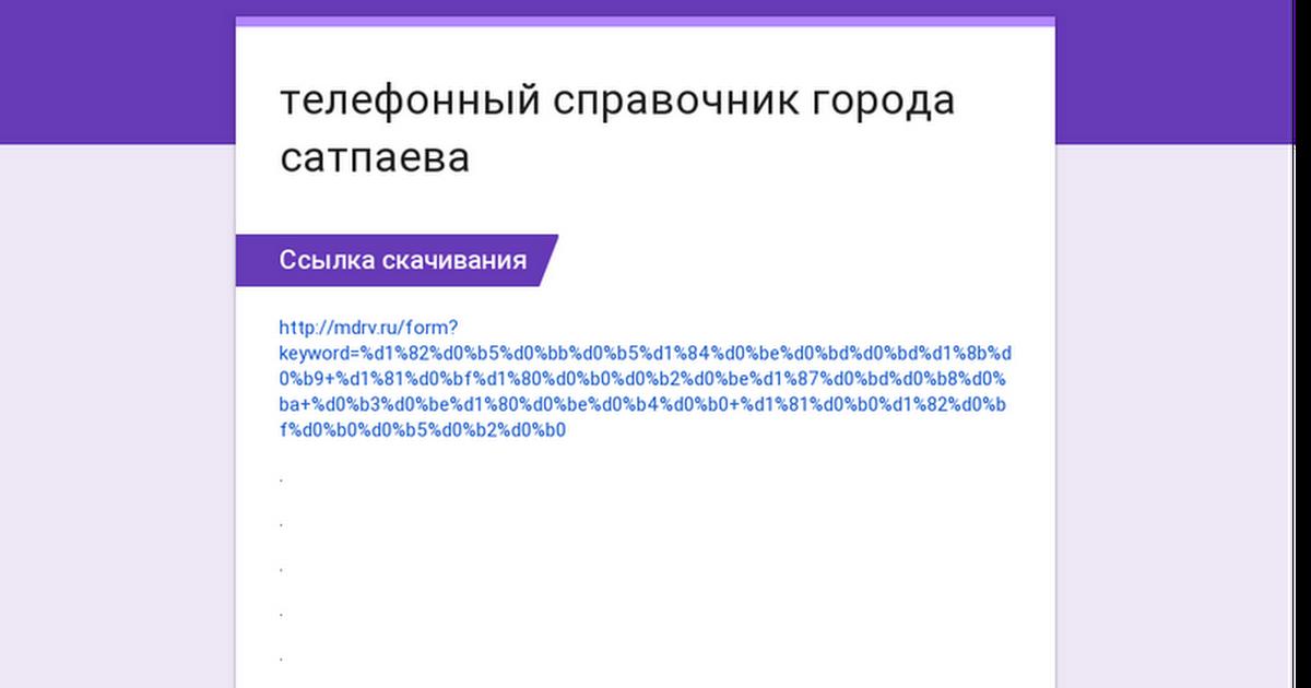 телефонный справочник алматы 2015