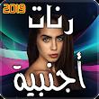 رنات اجنبية 2019 icon