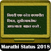 Marathi Dp Status 2018
