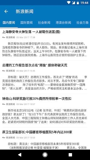 China News   u4e2du56fdu65b0u95fb Apk 2