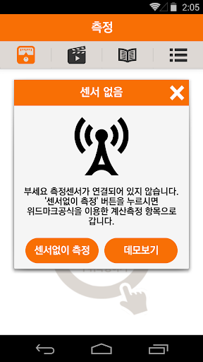 부세요 (BuSeYo) screenshot 3