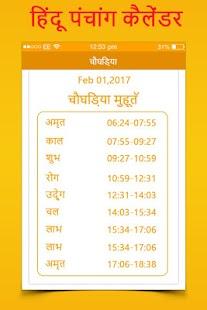 Hindu Panchang Calendar 2018 - सनातन पंचांग - náhled