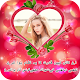 Download Love Poetry Photo Frames HD- Urdu Poetry Pic Maker For PC Windows and Mac