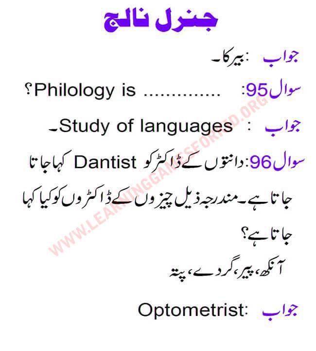 General Knowledge in Urdu – (Android Apps) — AppAgg