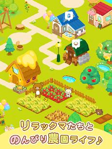 リラックマ農園 ~ゆるっとだららんファーム~のおすすめ画像3