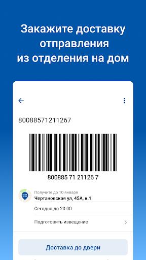 Почта России screenshot 6
