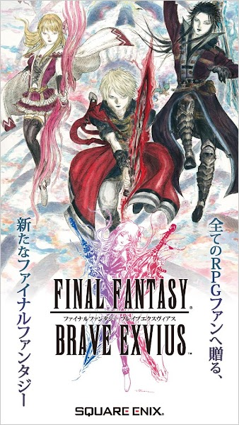 Final Fantasy Brave Exvius (Japan) v2.8.0 (Mod)