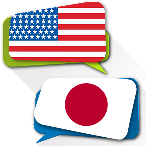 Japanese English Translator 書籍 App LOGO-APP試玩