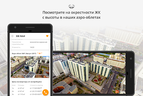 Flatfy.kz Новостройки- screenshot thumbnail
