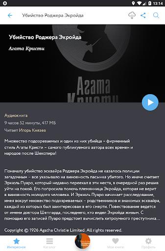 Аудиокниги бесплатно. Патефон screenshot 11