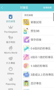 親子王國 Baby Kingdom screenshot 1