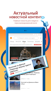 UC Browser - браузер UC Screenshot