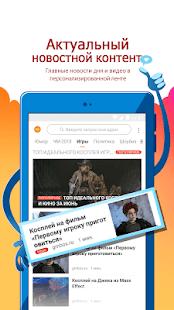 UC Browser  -  браузер UC Screenshot