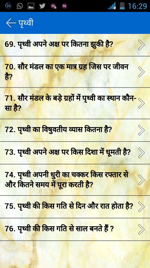 Geography gk in hindi android apps on google play geography gk in hindi screenshot gumiabroncs Images