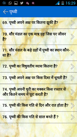 Geography GK in Hindi 8.0 screenshot 313451