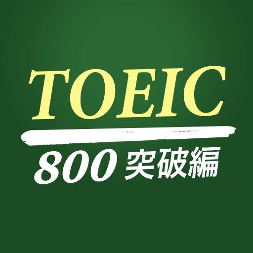 究極英単語!TOEIC 800点突破編 icon