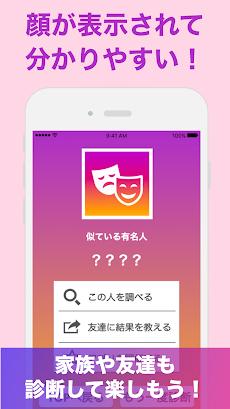 『有名人診断』顔をカメラで診断するアプリ!!のおすすめ画像3