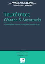 Photo: Ταυτότητες, Γλώσσα & Λογοτεχνία, Βιβλίο περιλήψεων της προσυνεδριακής συνάντησης για τα 20 χρόνια λειτουργίας του Τμήματος Ελληνικής Φιλολογίας του ΔΠΘ, Εκδόσεις Σαΐτα, Ιούλιος 2015, ISBN: 978-618-5147-49-5, Κατεβάστε το δωρεάν από τη διεύθυνση: www.saitapublications.gr/2015/07/ebook.170.html