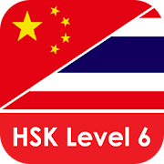 App Icon for Daxiang HSK6 App in Czech Republic Google Play Store