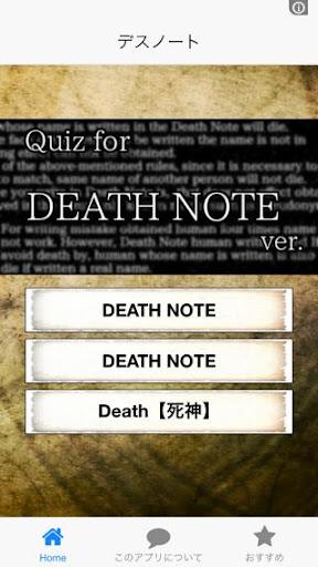 Deathクイズforデスノート アプリ無料ゲーム